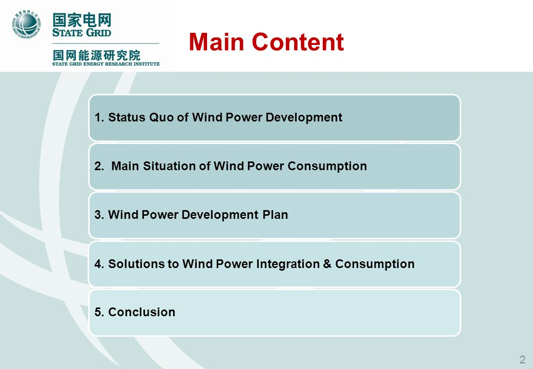 Main Content 2 1. Status Quo of Wind Power Development2. Main Situation of Wind Power Consumption3. Wind Power Development Plan4. Solutions to Wind Po