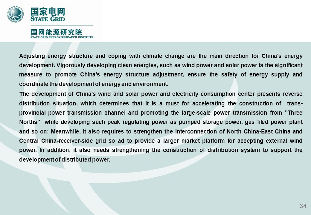Adjusting energy structure and coping with climate change are the main direction for China's energy development. Vigorously developing clean energies,