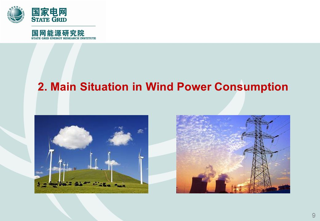 2. Main Situation in Wind Power Consumption 9
