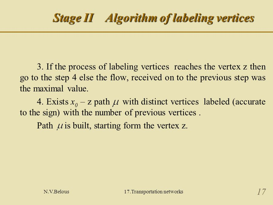 N.V.Belous17.Transportation networks 17 Stage ΙΙ Algorithm of labeling vertices 3.