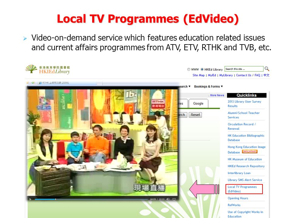 Video-on-demand service which features education related issues and current affairs programmes from ATV, ETV, RTHK and TVB, etc.