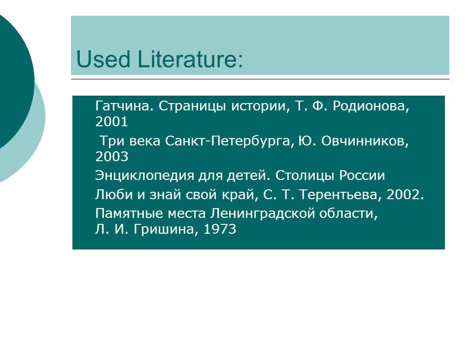 Used Literature: Гатчина.Страницы истории, Т. Ф. Родионова, 2001 Три века Санкт-Петербурга, Ю.