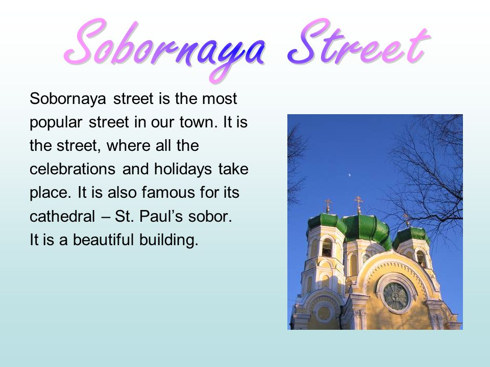 Sobornaya street is the most popular street in our town.