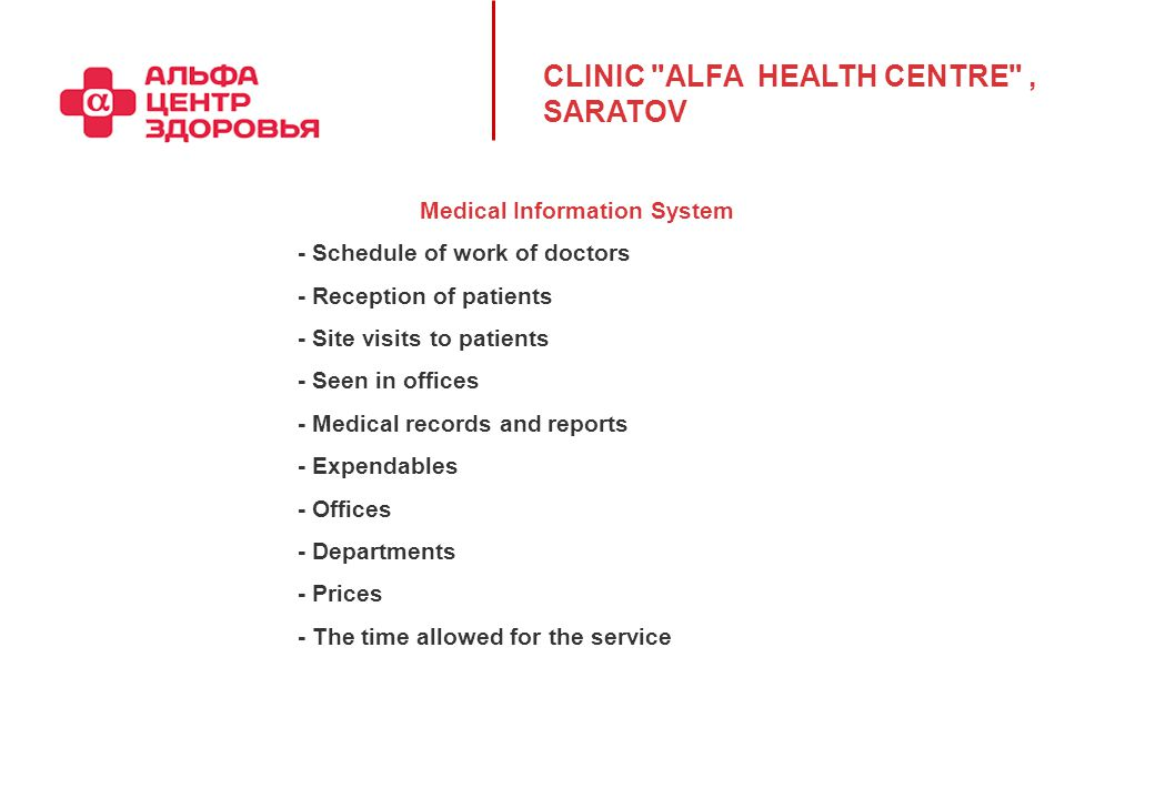 Medical Information System - Schedule of work of doctors - Reception of patients - Site visits to patients - Seen in offices - Medical records and rep