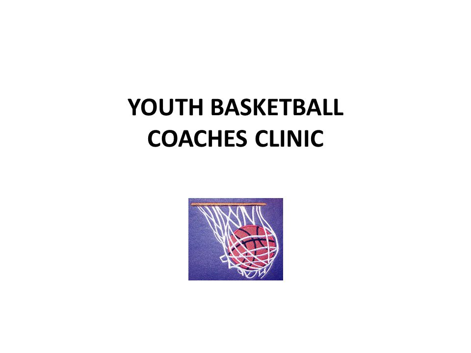 YOUTH BASKETBALL COACHES CLINIC