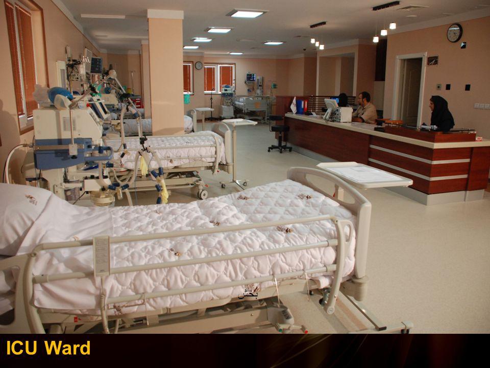 بخش ICU Ward