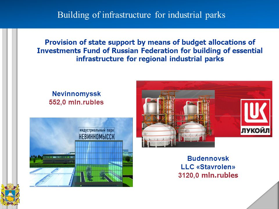 Regional industrial park in Budennovsk The land plot of 60 hectares is fully provided with necessary infrastructure - Power supply - Natural gas supply - Heat supply - Water supply and disposal - Highways and railways
