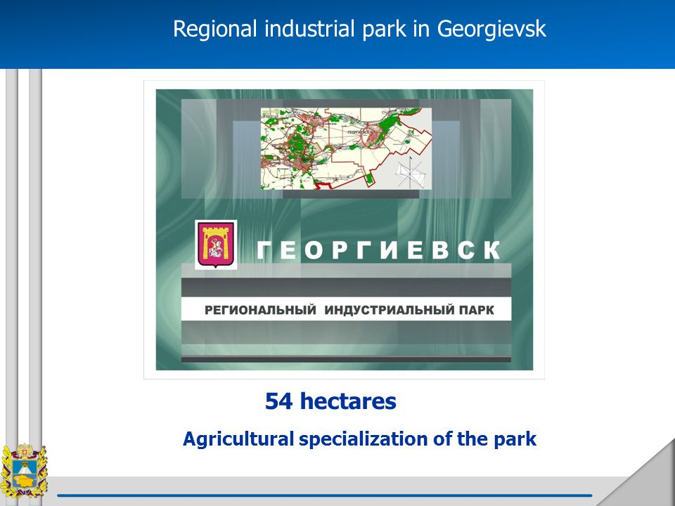 Regional tourist-recreational park in Zheleznovodsk Essence: construction of modern multifunctional spa complex with full range of recreational, entertaining, sporting and shopping infrastructure Mountain sea