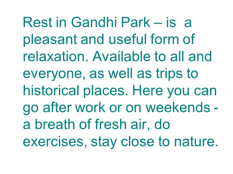 Rest in Gandhi Park – is a pleasant and useful form of relaxation.