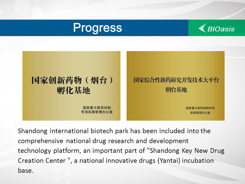 Progress Shandong international biotech park has been included into the comprehensive national drug research and development technology platform, an i