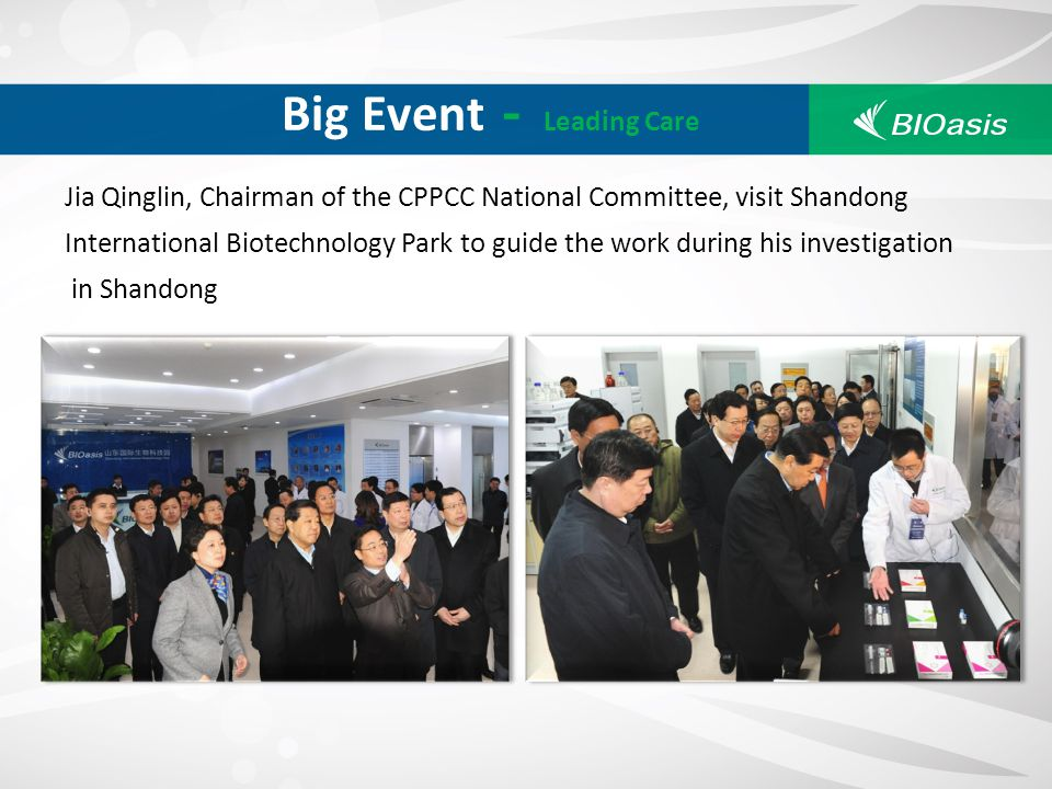 Big Event Leading Care Jia Qinglin, Chairman of the CPPCC National Committee, visit Shandong International Biotechnology Park to guide the work during