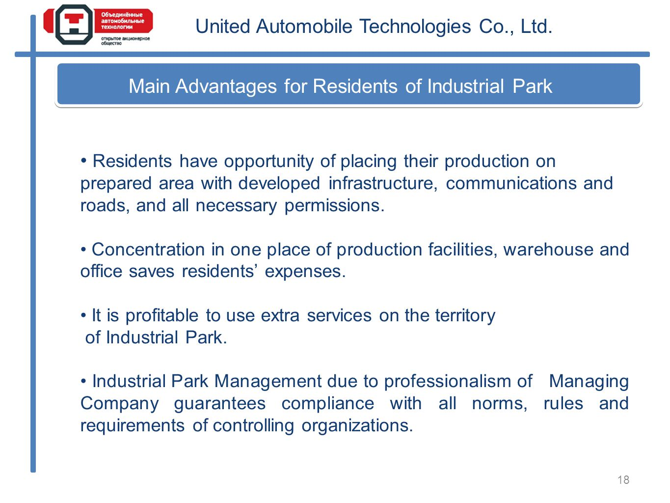 Main Advantages for Residents of Industrial Park 18 Residents have opportunity of placing their production on prepared area with developed infrastructure, communications and roads, and all necessary permissions.