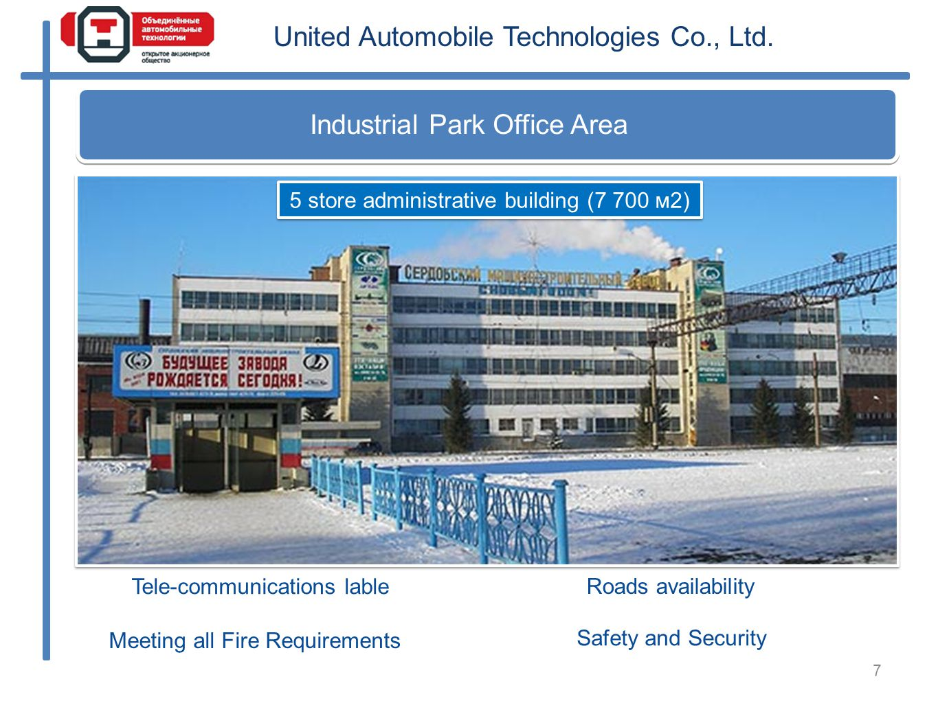 Industrial Park Office Area 7 Tele-communications lable 5 store administrative building (7 700 м2) Meeting all Fire Requirements Roads availability Safety and Security United Automobile Technologies Co., Ltd.