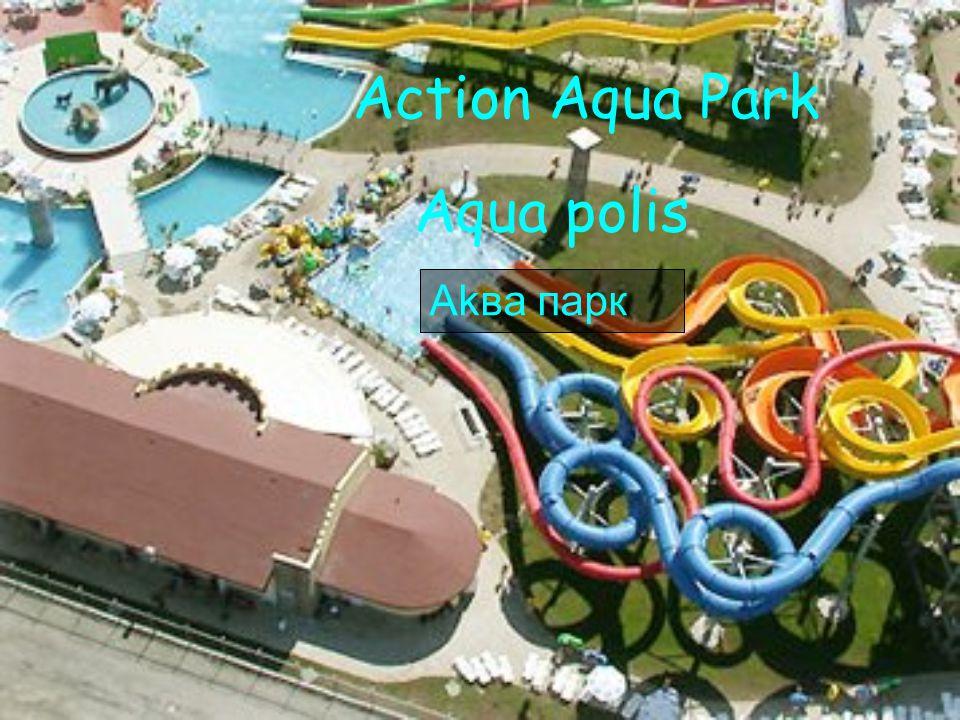 Action Aqua Park Aqua polis Akва парк
