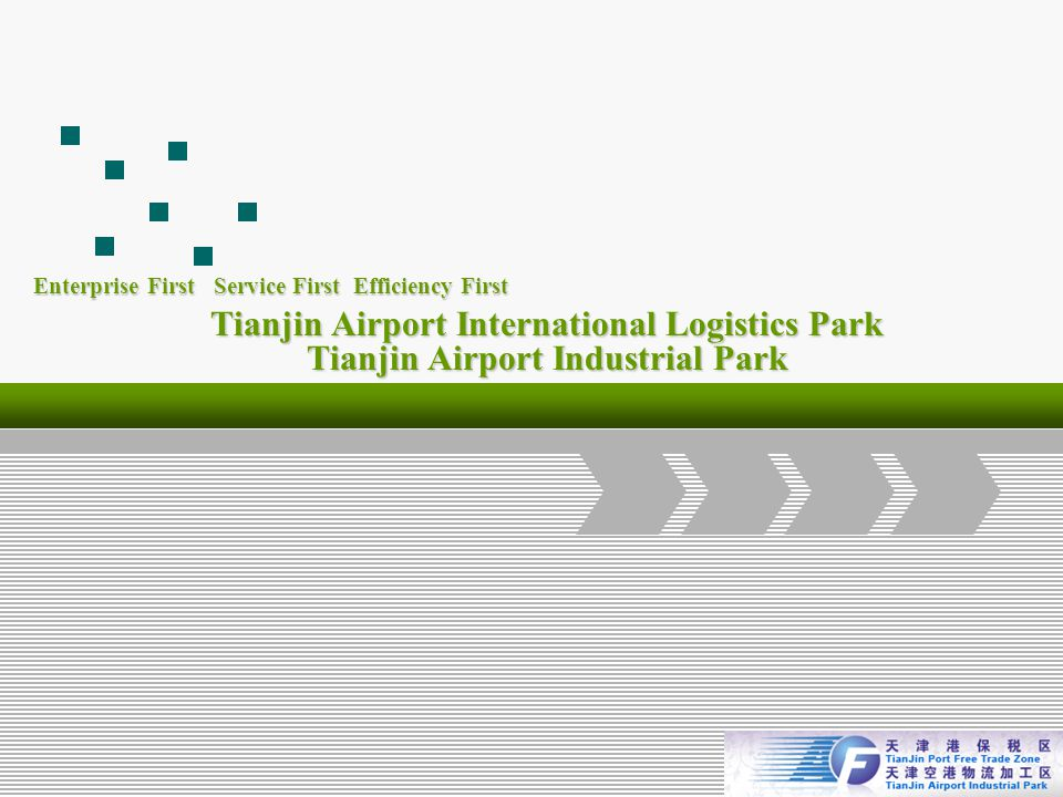 Logo Add Your Company Slogan Tianjin Airport International Logistics Park Tianjin Airport Industrial Park Enterprise First Service First Efficiency First