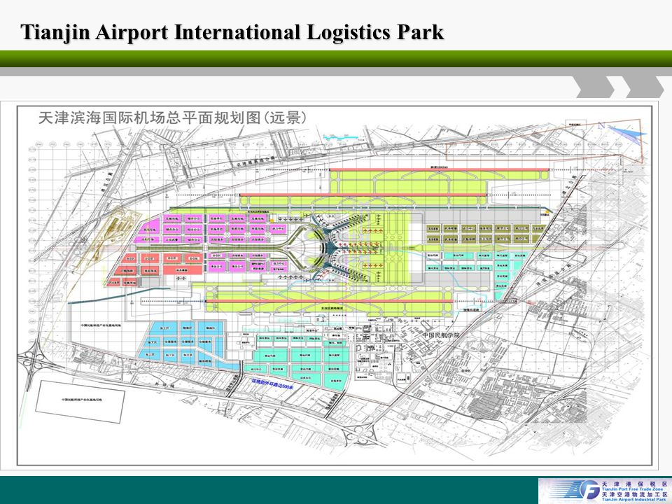 Logo Tianjin Airport International Logistics Park