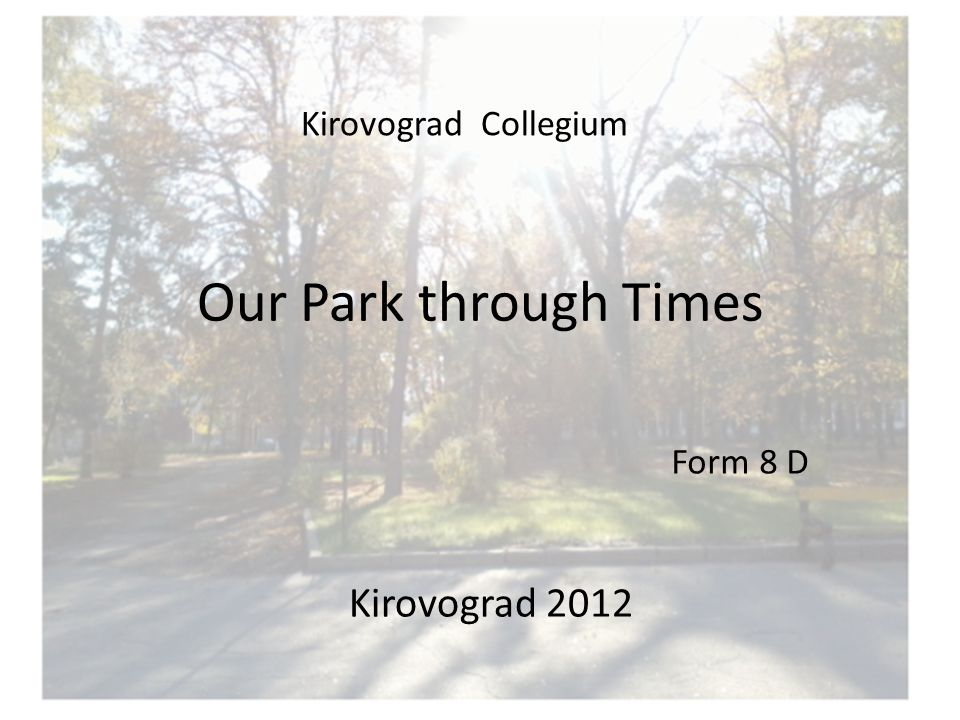 Our Park through Times Kirovograd 2012 Form 8 D Kirovograd Collegium