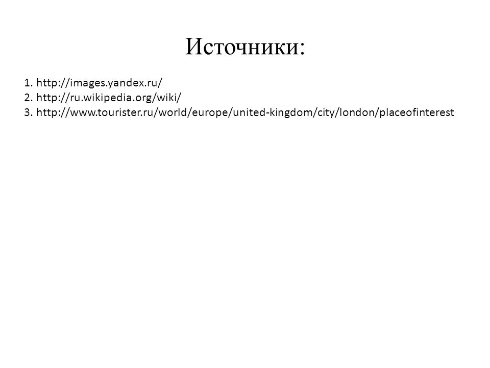 Источники: 1. http://images.yandex.ru/ 2. http://ru.wikipedia.org/wiki/ 3.