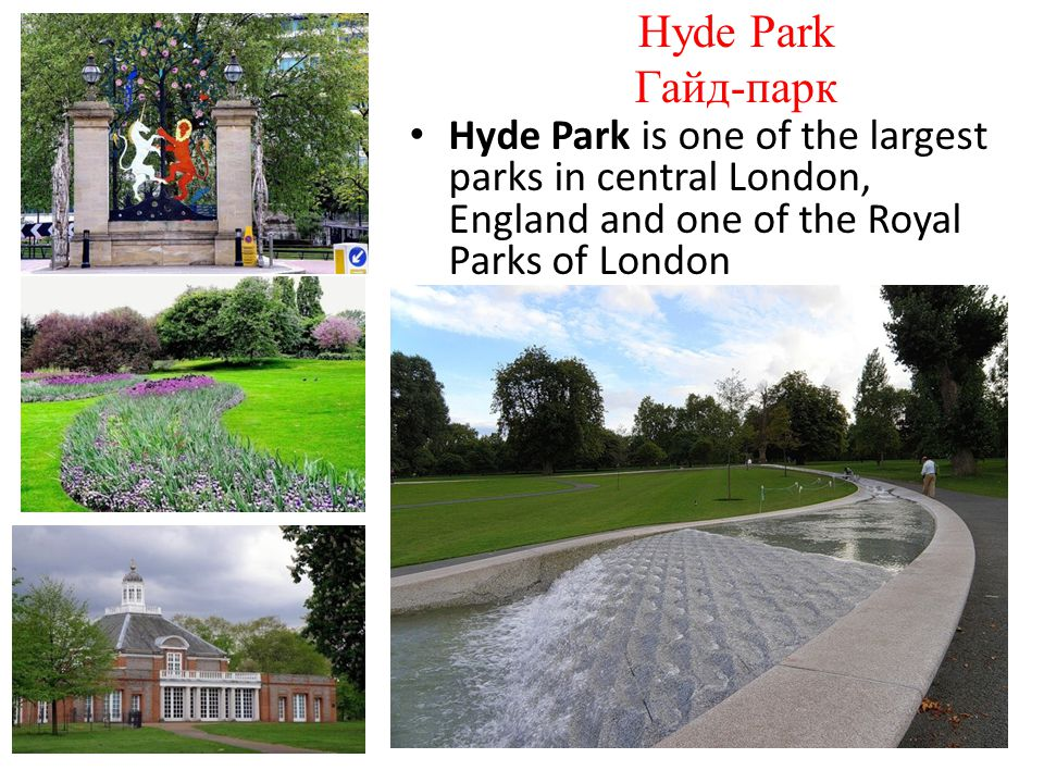 Hyde Park Гайд-парк Hyde Park is one of the largest parks in central London, England and one of the Royal Parks of London