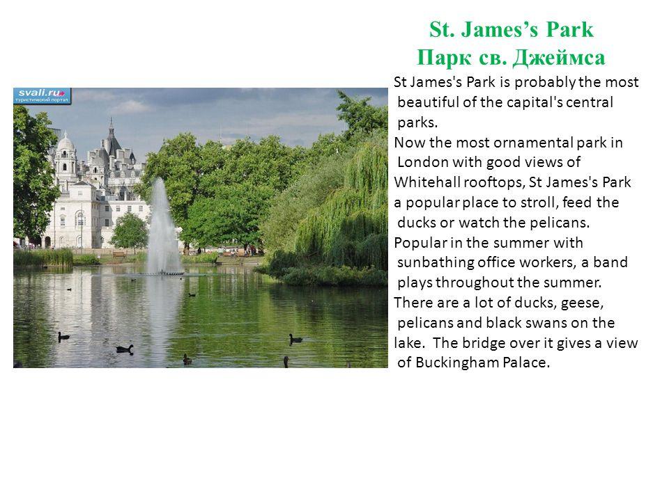 St. Jamess Park Парк св.
