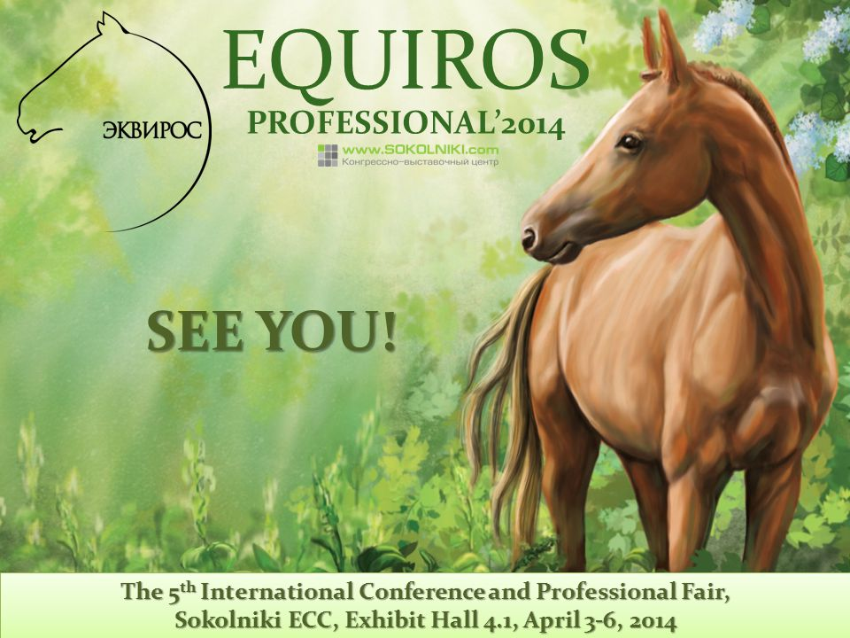 PROFESSIONAL2014 The 5 th International Conference and Professional Fair, Sokolniki ECC, Exhibit Hall 4.1, April 3-6, 2014 The 5 th International Conference and Professional Fair, Sokolniki ECC, Exhibit Hall 4.1, April 3-6, 2014 EQUIROS SEE YOU!