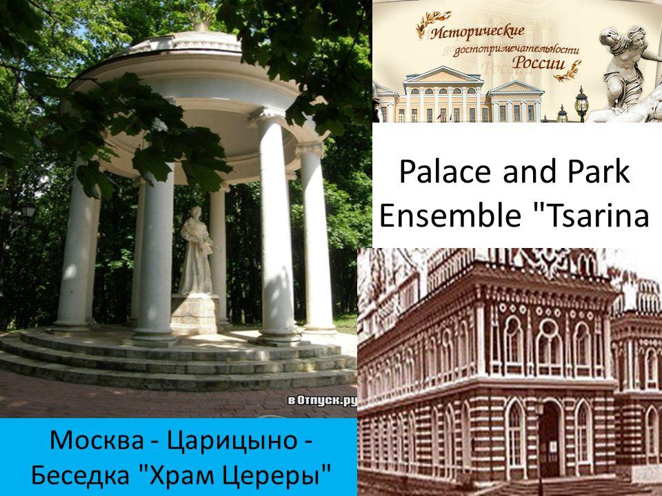 Palace and Park Ensemble Tsarina was built by Catherine II, architects V.