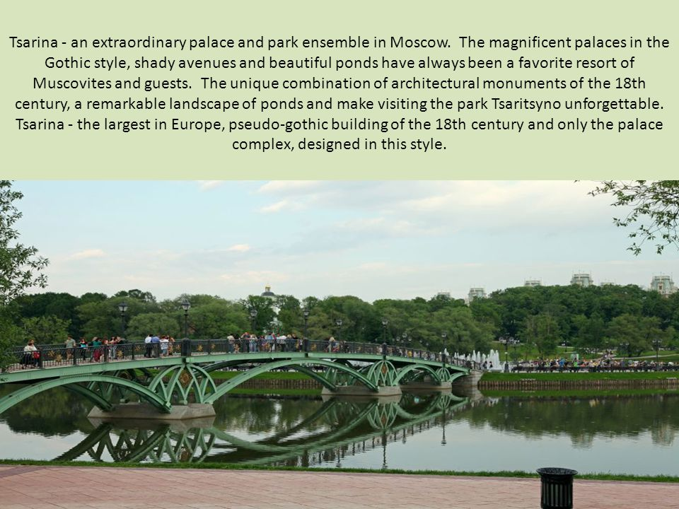 Cascade ponds 8 km long, without which it is now impossible to provide Tsarina, was created more by Boris Godunov.