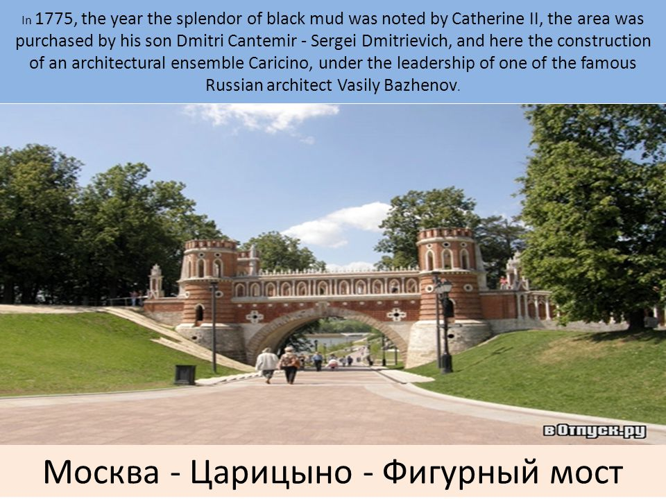 In 1775, the year the splendor of black mud was noted by Catherine II, the area was purchased by his son Dmitri Cantemir - Sergei Dmitrievich, and here the construction of an architectural ensemble Caricino, under the leadership of one of the famous Russian architect Vasily Bazhenov.