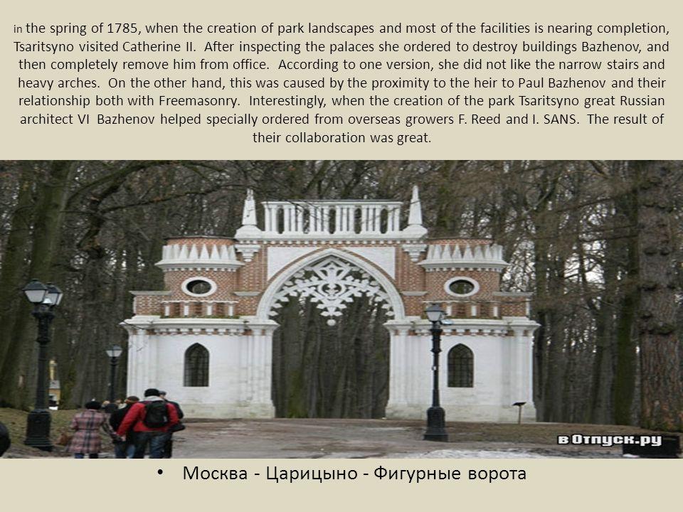 Catherine II was soon invited architect MF Cossacks.