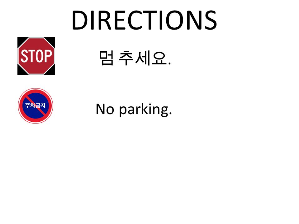 DIRECTIONS. No parking.