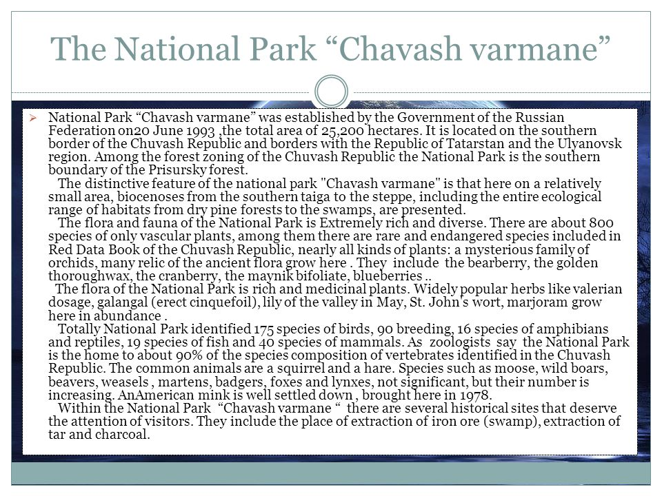 The National Park Chavash varmane National Park Chavash varmane was established by the Government of the Russian Federation on20 June 1993,the total area of 25,200 hectares.