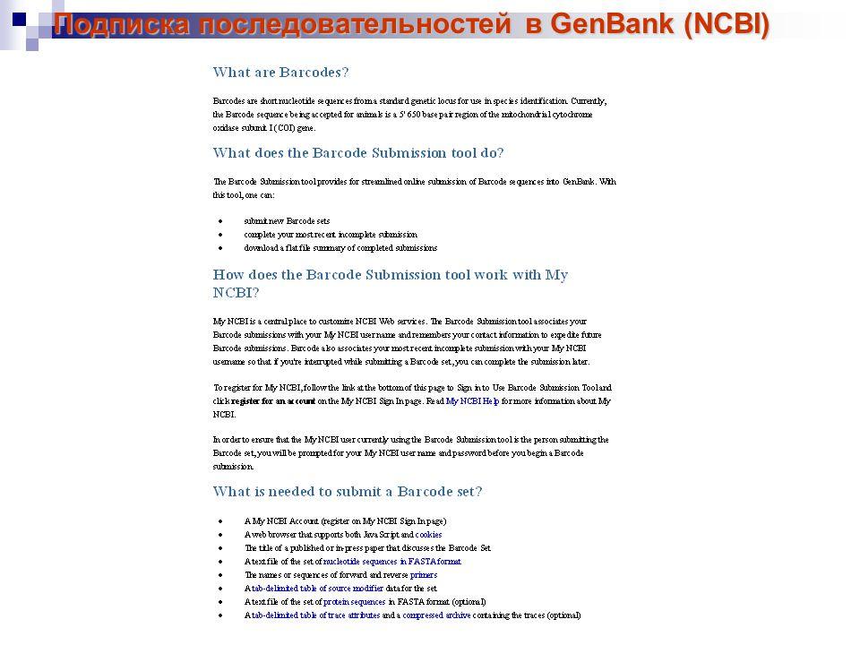 Подписка последовательностей в GenBank (NCBI)
