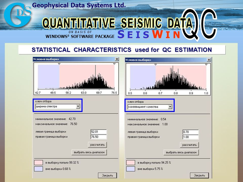Geophysical Data Systems Ltd. S E I S W I N O N B A S I S O F WINDOWS ® SOFTWARE PACKAGE STATISTICAL CHARACTERISTICS used for QC ESTIMATION