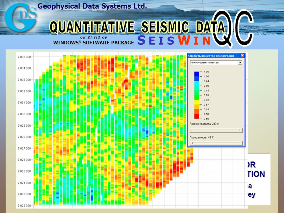 Geophysical Data Systems Ltd. S E I S W I N O N B A S I S O F WINDOWS ® SOFTWARE PACKAGE Low quality seismic record High quality Seismic record High q