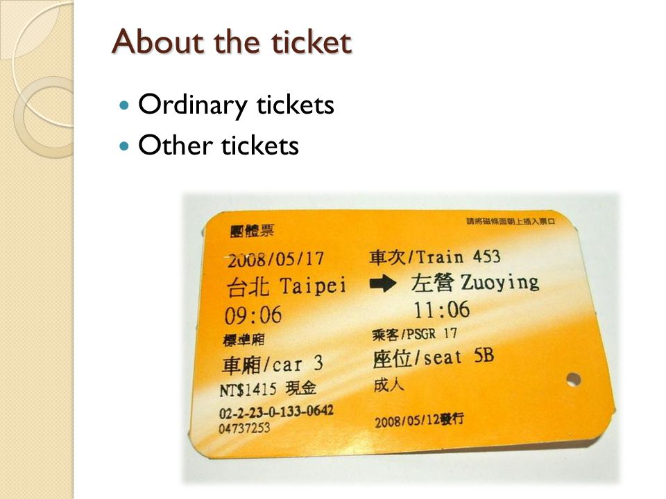 About the ticket Ordinary tickets Other tickets