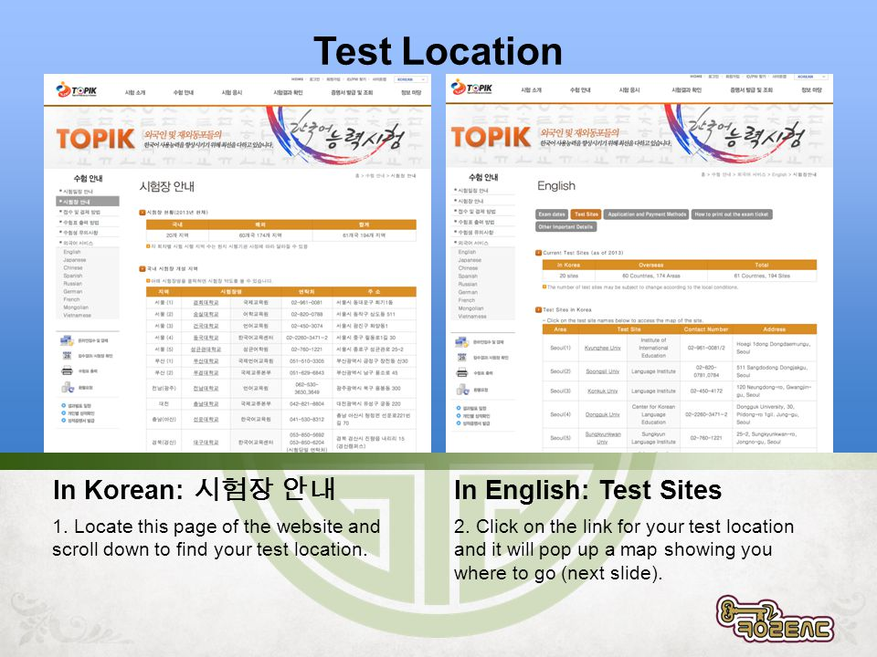 Test Location In Korean: In English: Test Sites 2. Click on the link for your test location and it will pop up a map showing you where to go (next sli