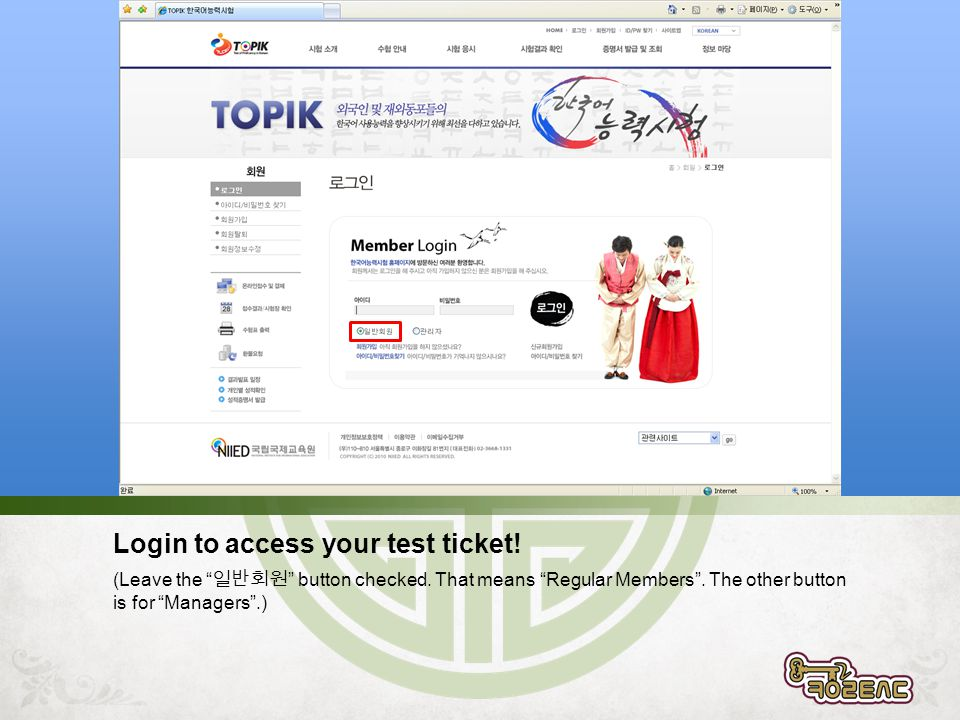 Login to access your test ticket! (Leave the button checked. That means Regular Members. The other button is for Managers.)
