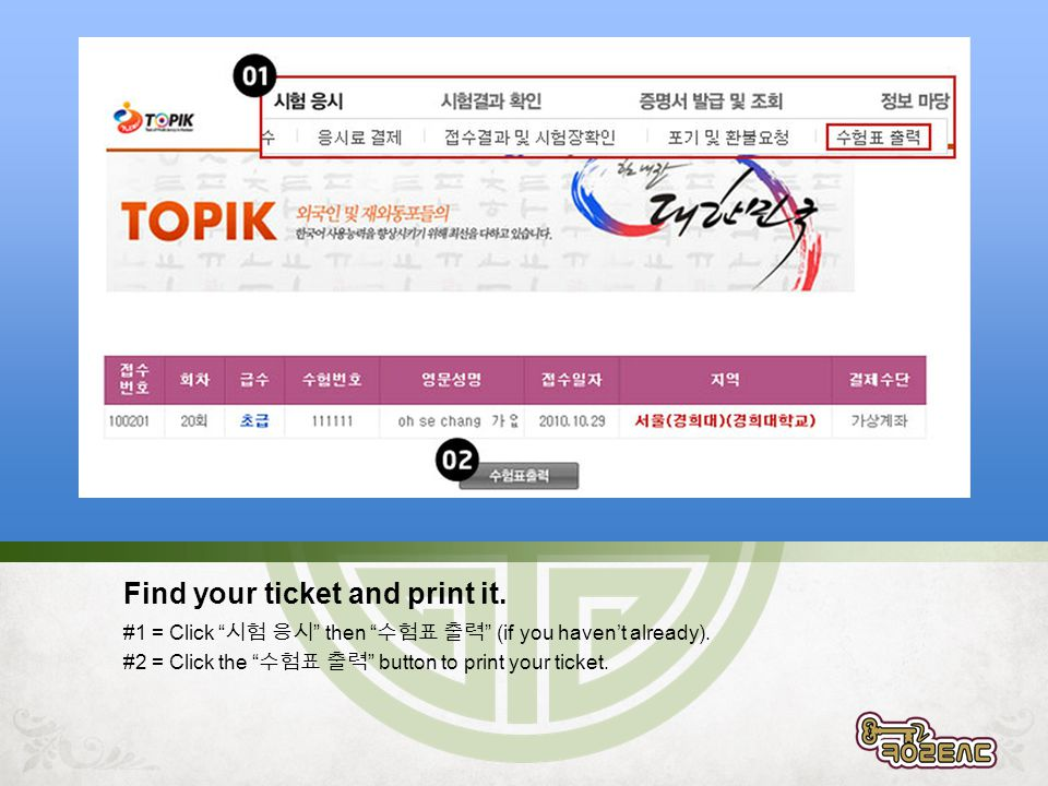 Find your ticket and print it. #1 = Click then (if you havent already). #2 = Click the button to print your ticket.