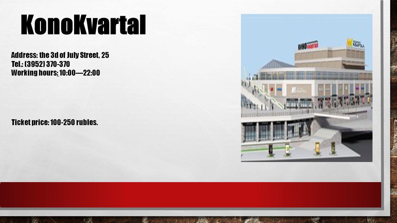 KonoKvartal Address: the 3d of July Street, 25 Tel.: (3952) 370-370 Working hours: 10:0022:00 Ticket price: 100-250 rubles.