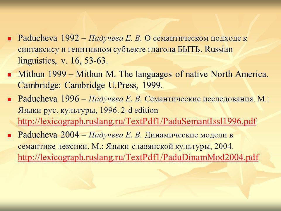 Paducheva 1992 – Падучева Е. В.