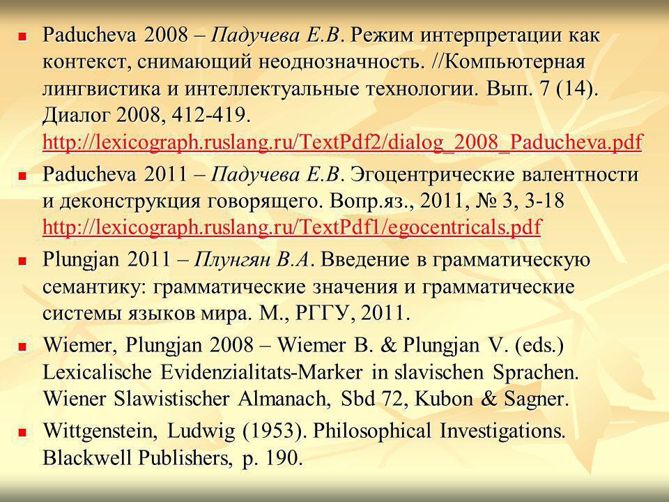 Paducheva 2008 – Падучева Е.В. Режим интерпретации как контекст, снимающий неоднозначность.