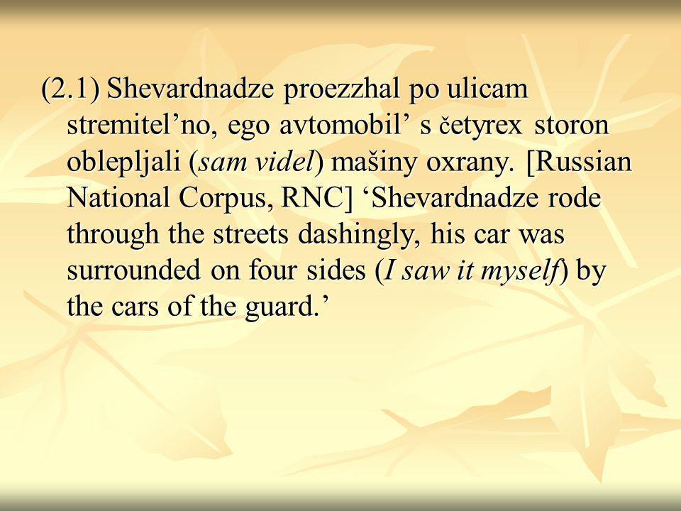 (2.1) Shevardnadze proezzhal po ulicam stremitelno, ego avtomobil s č etyrex storon oblepljali (sam videl) mašiny oxrany.