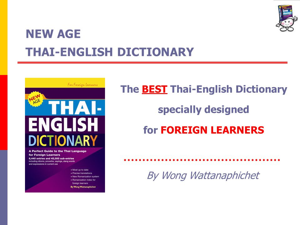 NEW AGE THAI-ENGLISH DICTIONARY The BEST Thai-English Dictionary specially designed for FOREIGN LEARNERS By Wong Wattanaphichet