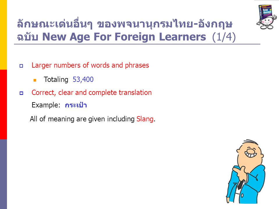 - New Age For Foreign Learners(1/4) Larger numbers of words and phrases Totaling 53,400 Correct, clear and complete translation Example: All of meanin