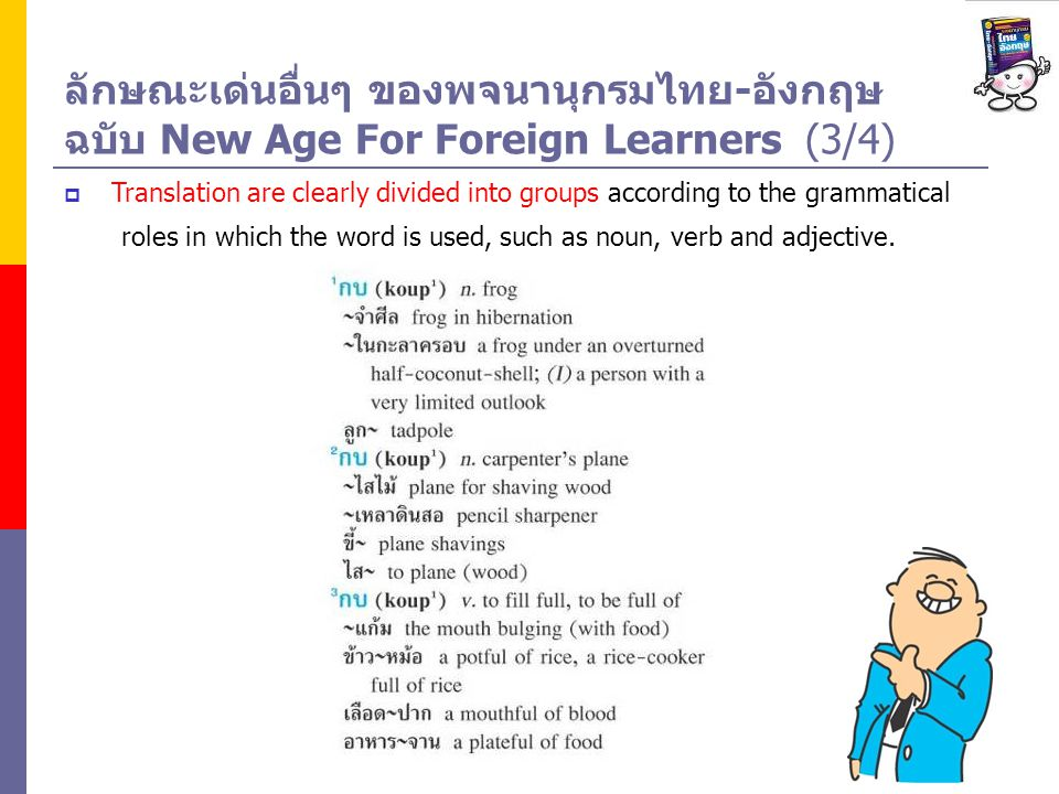 - New Age For Foreign Learners (3/4) Translation are clearly divided into groups according to the grammatical roles in which the word is used, such as noun, verb and adjective.