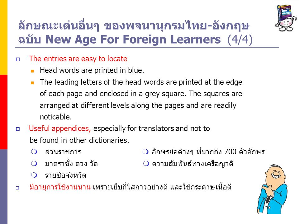- New Age For Foreign Learners(4/4) The entries are easy to locate Head words are printed in blue. The leading letters of the head words are printed a