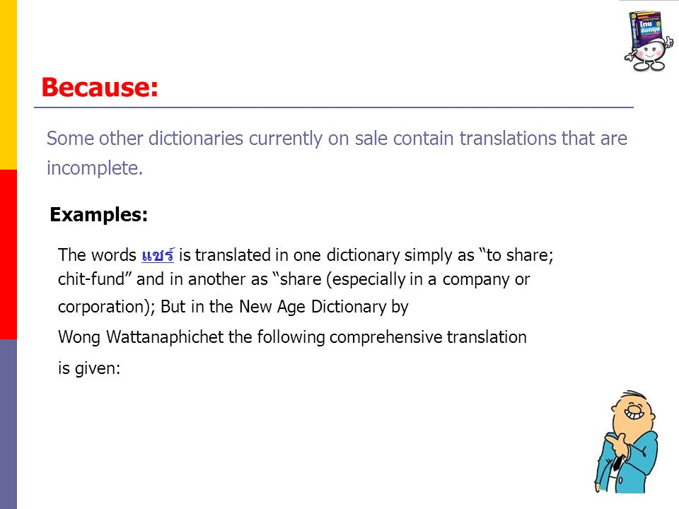 Because: The words is translated in one dictionary simply as to share; chit-fund and in another as share (especially in a company or corporation); But in the New Age Dictionary by Wong Wattanaphichet the following comprehensive translation is given: Examples: Some other dictionaries currently on sale contain translations that are incomplete.