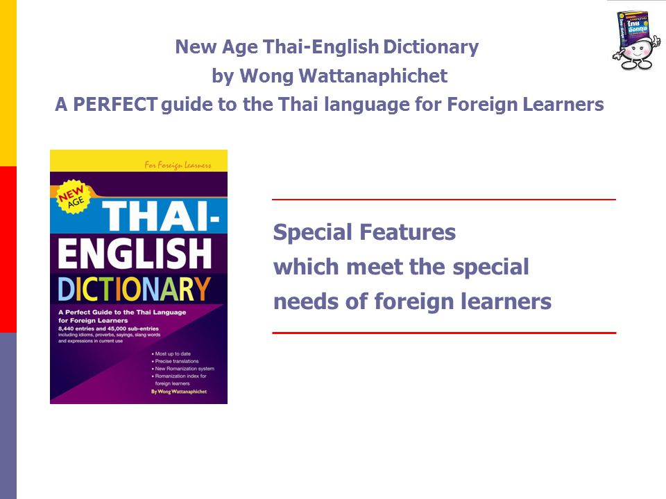Special Features which meet the special needs of foreign learners New Age Thai-English Dictionary by Wong Wattanaphichet A PERFECT guide to the Thai l