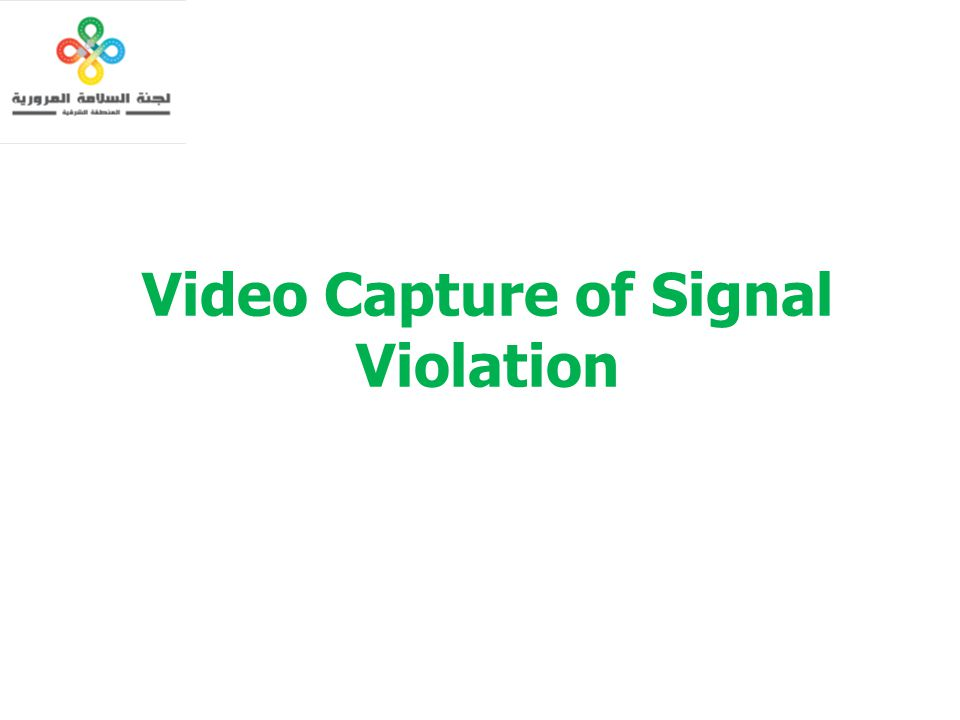 Video Capture of Signal Violation