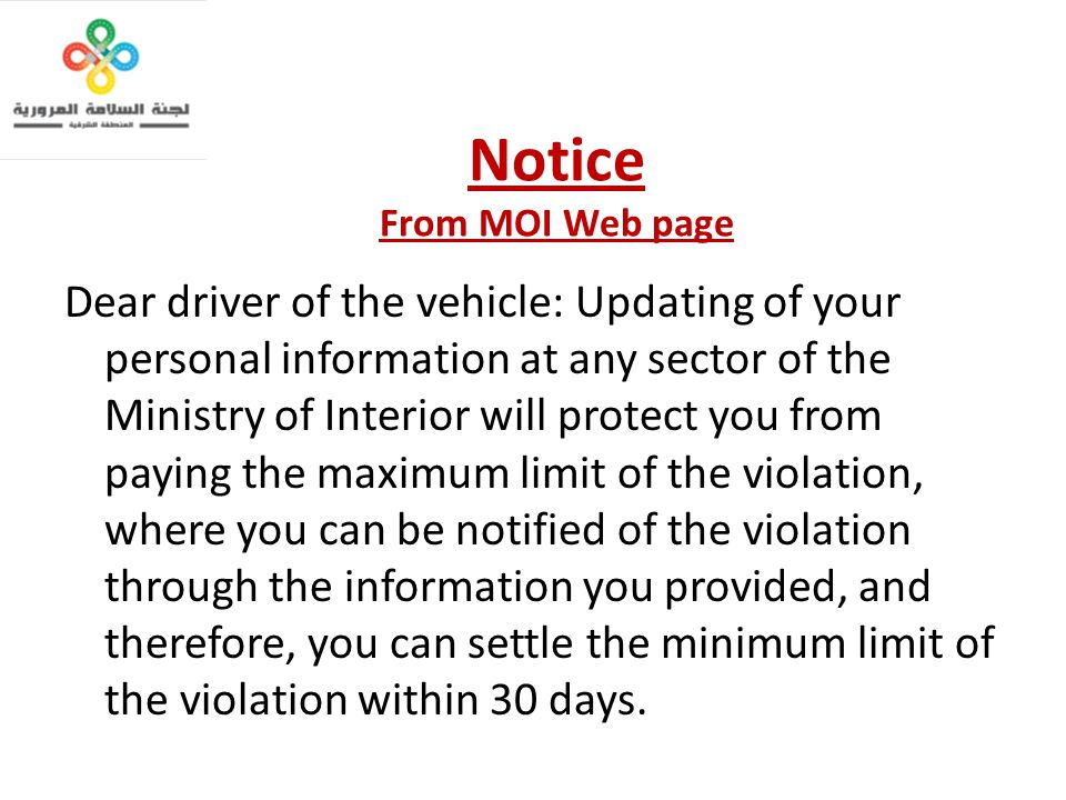 Notice From MOI Web page Dear driver of the vehicle: Updating of your personal information at any sector of the Ministry of Interior will protect you